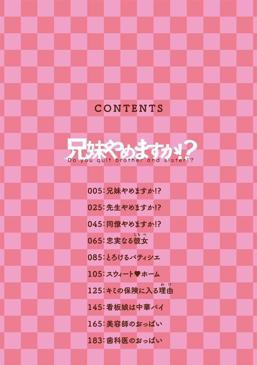 Kyoudai Yamemasu ka!? - Do you quit brother and sister!? 3