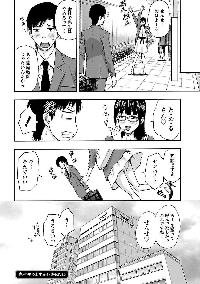 Kyoudai Yamemasu ka!? - Do you quit brother and sister!? 43