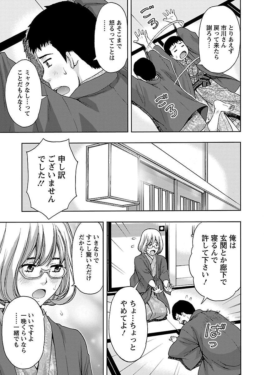 Kyoudai Yamemasu ka!? - Do you quit brother and sister!? 48