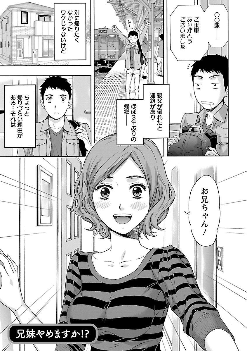 Kyoudai Yamemasu ka!? - Do you quit brother and sister!? 4