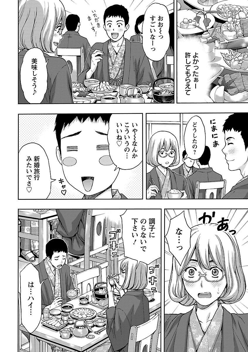 Kyoudai Yamemasu ka!? - Do you quit brother and sister!? 49