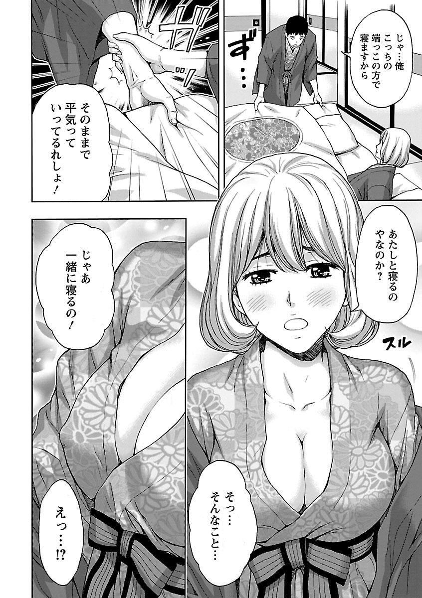 Kyoudai Yamemasu ka!? - Do you quit brother and sister!? 51