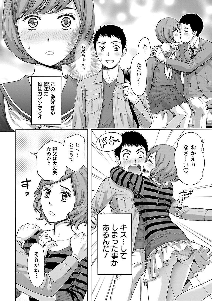 Kyoudai Yamemasu ka!? - Do you quit brother and sister!? 5