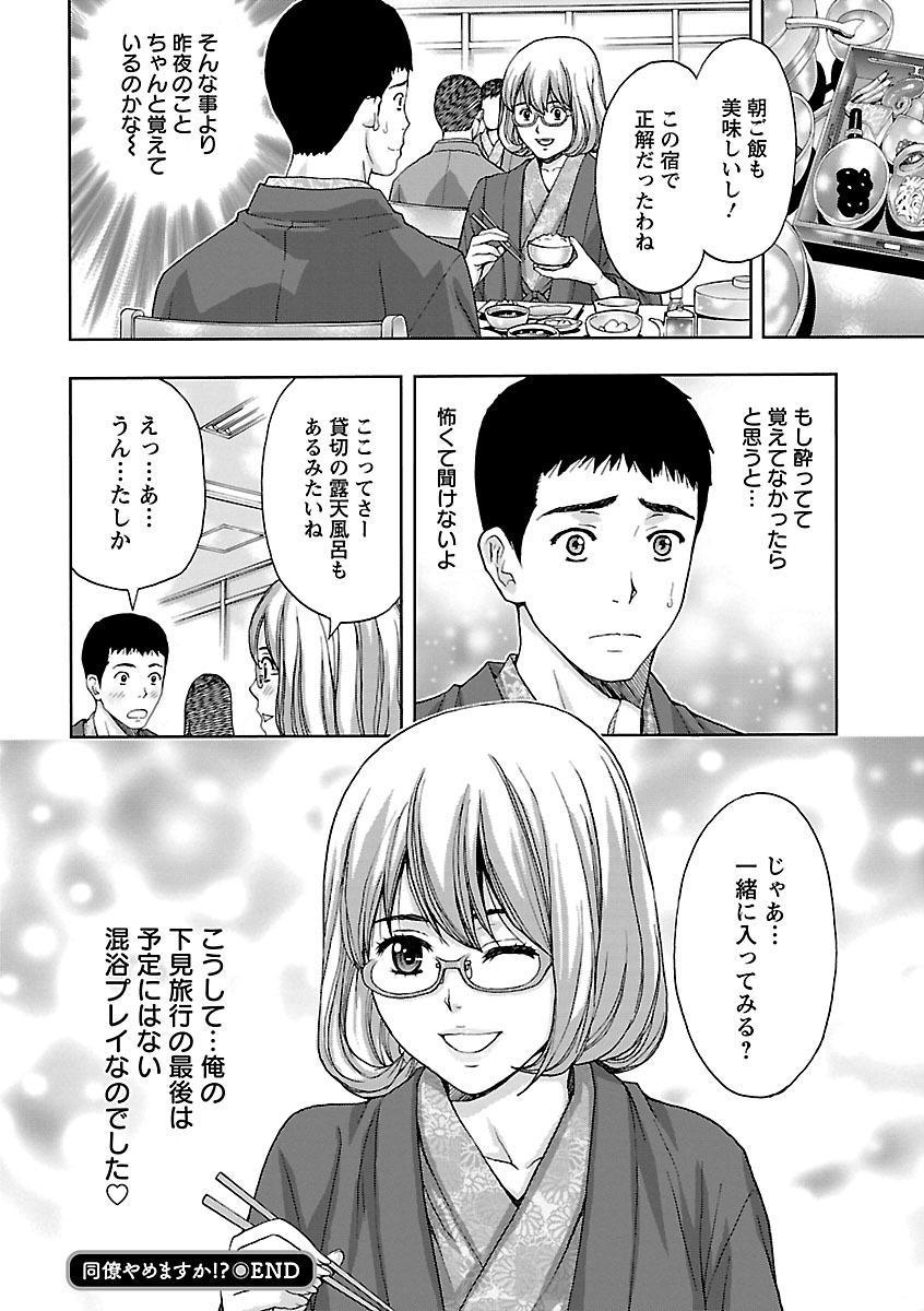 Kyoudai Yamemasu ka!? - Do you quit brother and sister!? 61