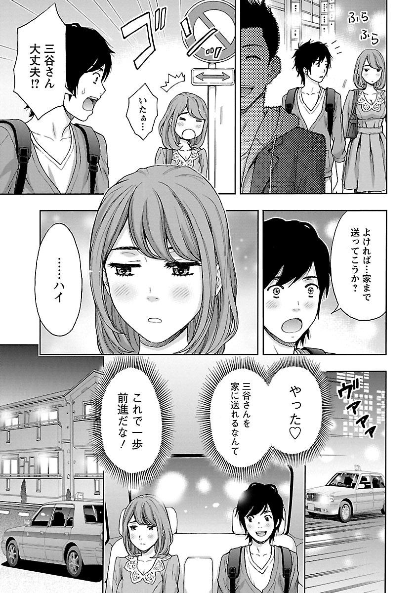 Kyoudai Yamemasu ka!? - Do you quit brother and sister!? 68