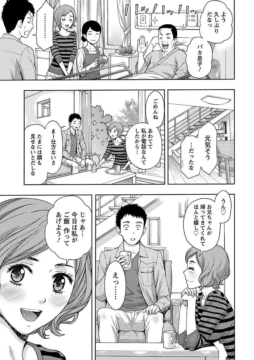 Kyoudai Yamemasu ka!? - Do you quit brother and sister!? 6