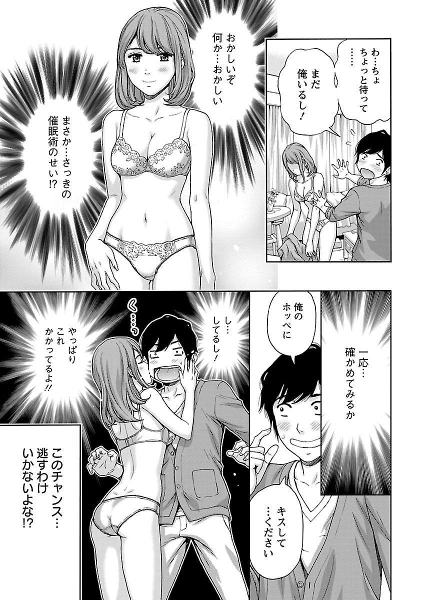 Kyoudai Yamemasu ka!? - Do you quit brother and sister!? 70