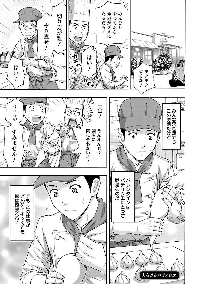 Kyoudai Yamemasu ka!? - Do you quit brother and sister!? 84
