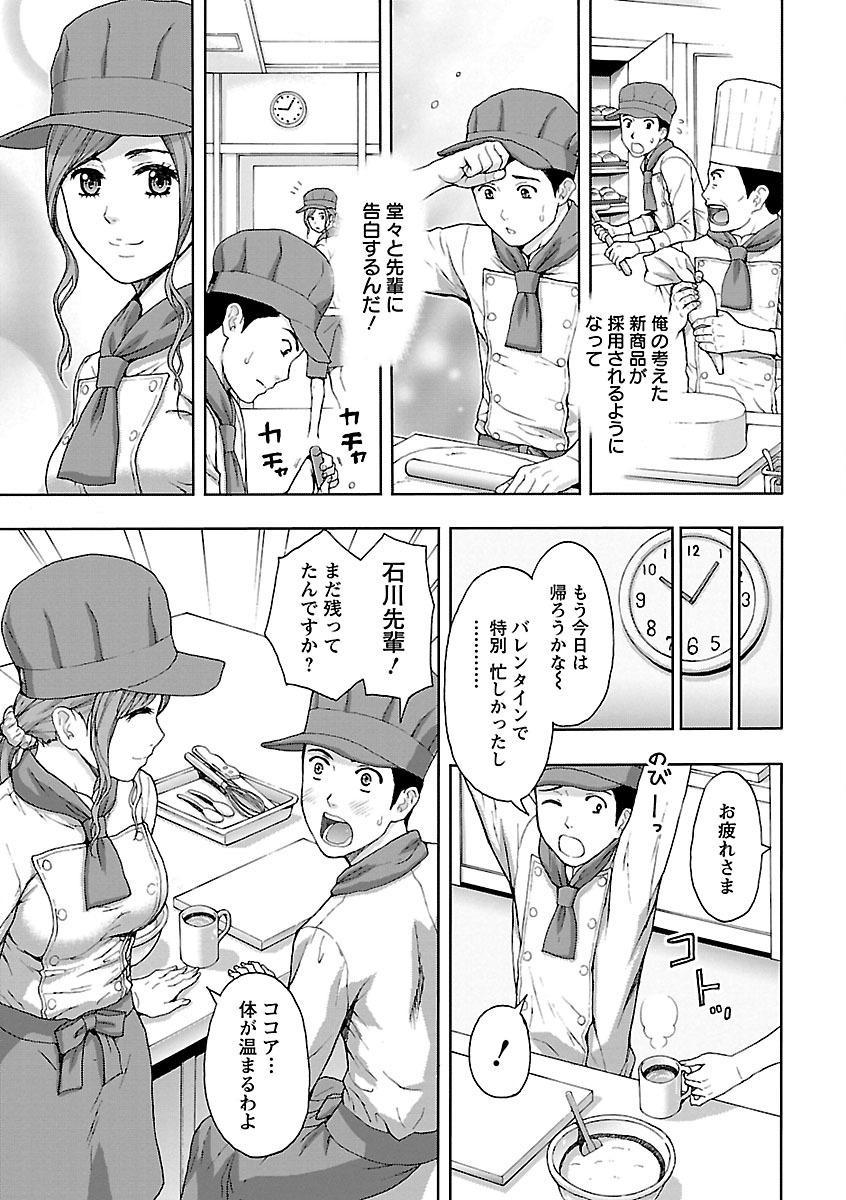 Kyoudai Yamemasu ka!? - Do you quit brother and sister!? 86