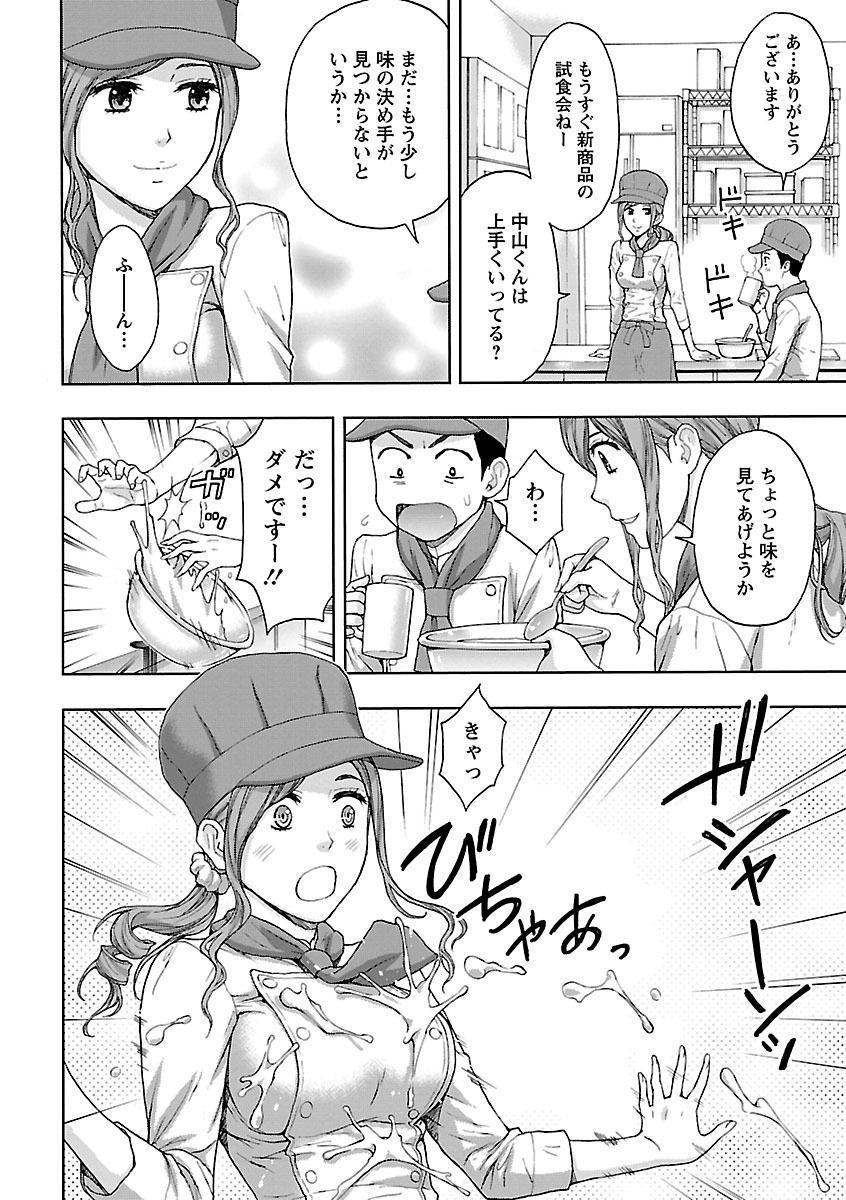 Kyoudai Yamemasu ka!? - Do you quit brother and sister!? 87