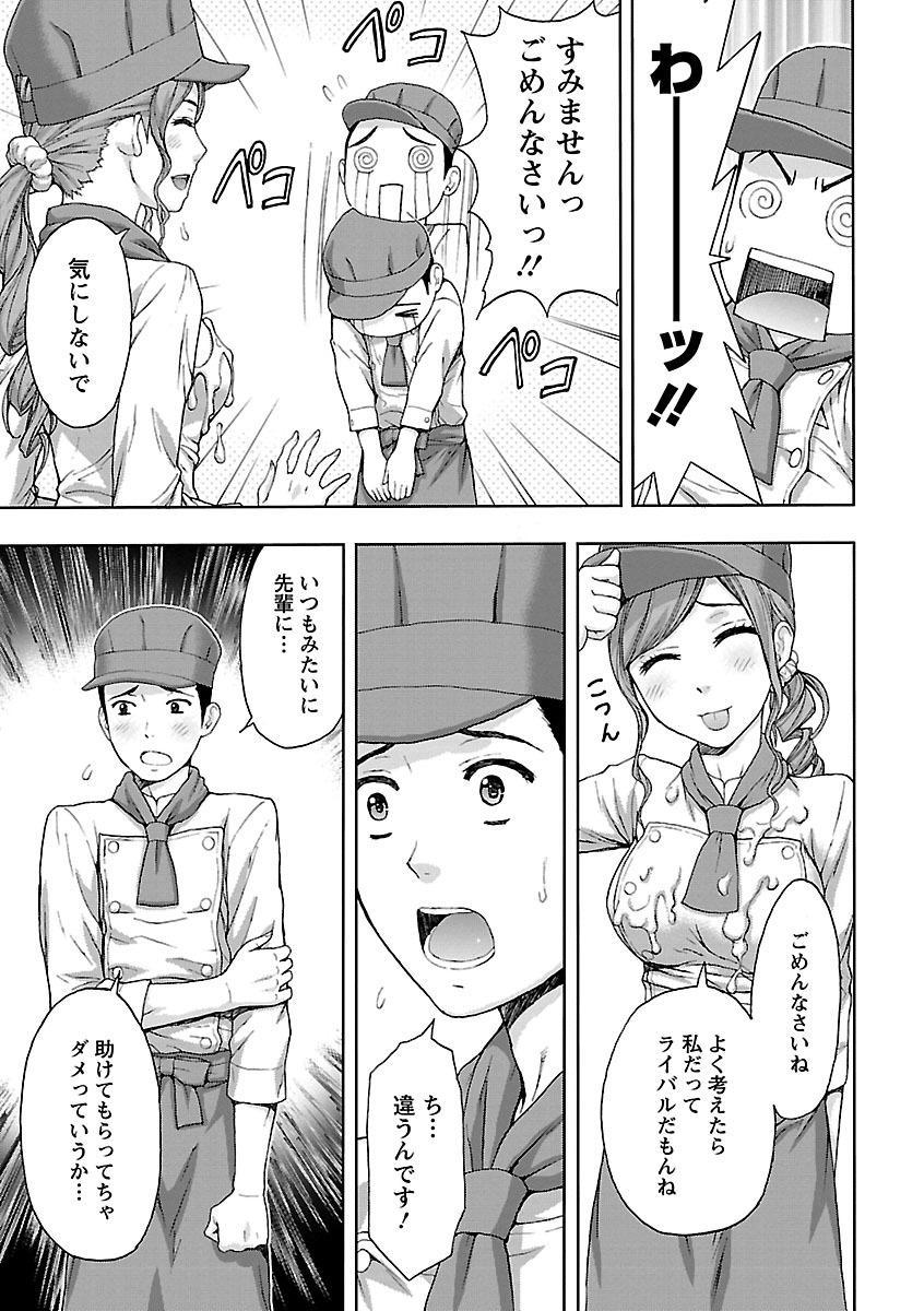 Kyoudai Yamemasu ka!? - Do you quit brother and sister!? 88