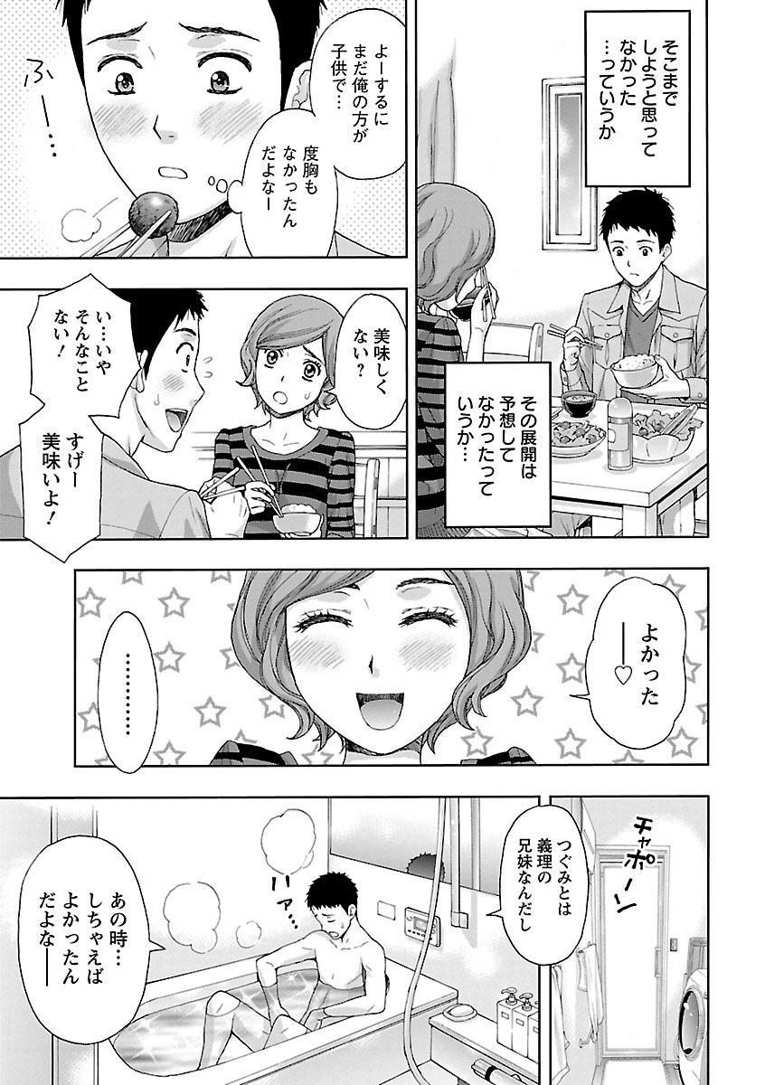 Kyoudai Yamemasu ka!? - Do you quit brother and sister!? 8