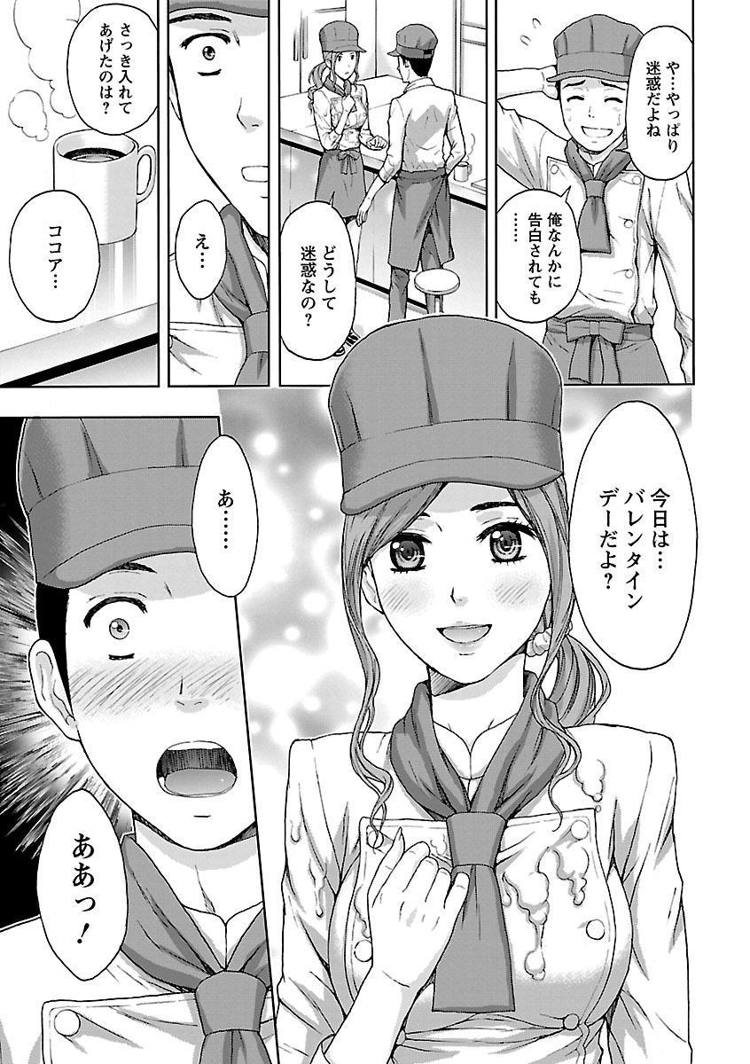 Kyoudai Yamemasu ka!? - Do you quit brother and sister!? 90