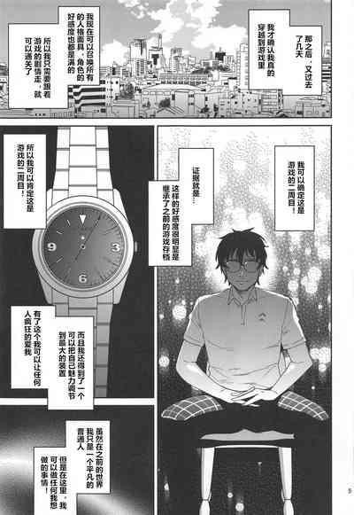 Tensei Shitara 2-shuume Cheat Joutai datta Ken 3
