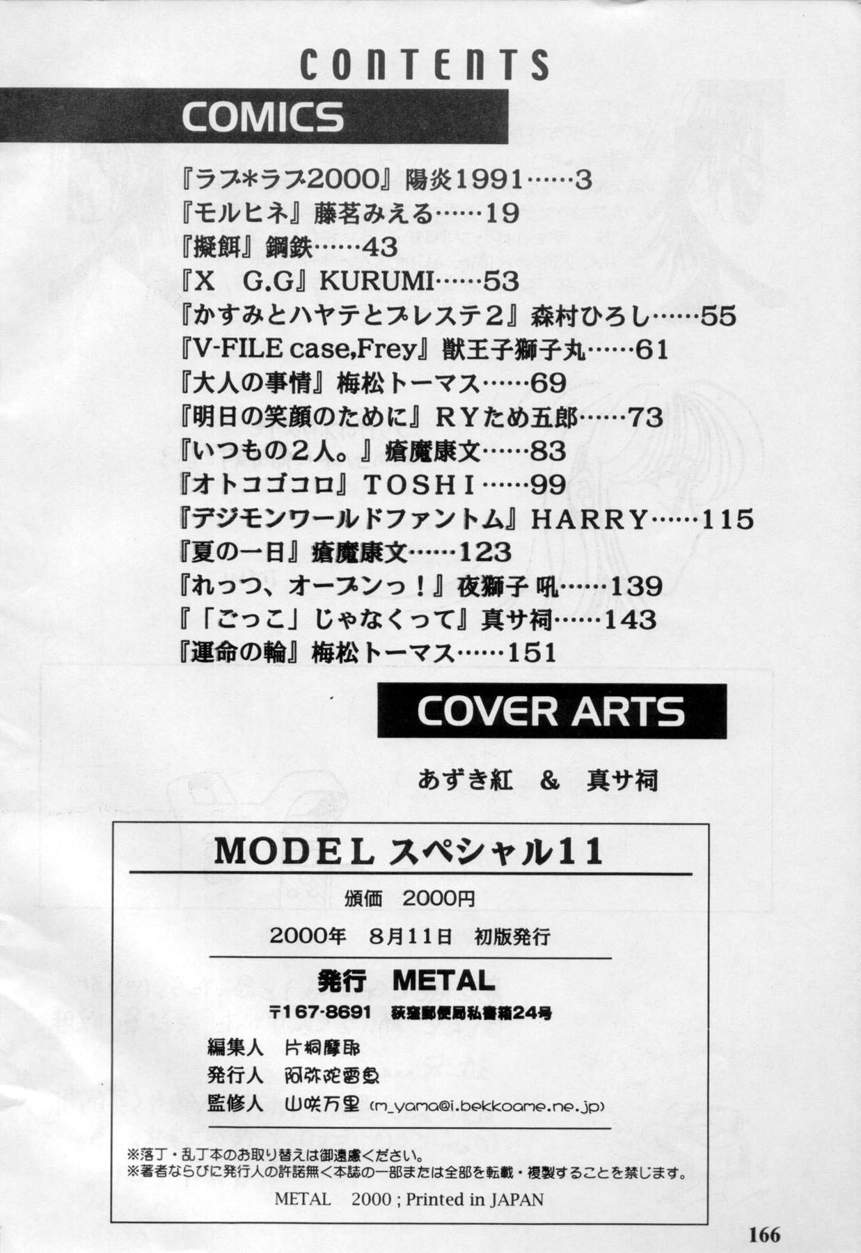 MODEL SPECIAL 11 164