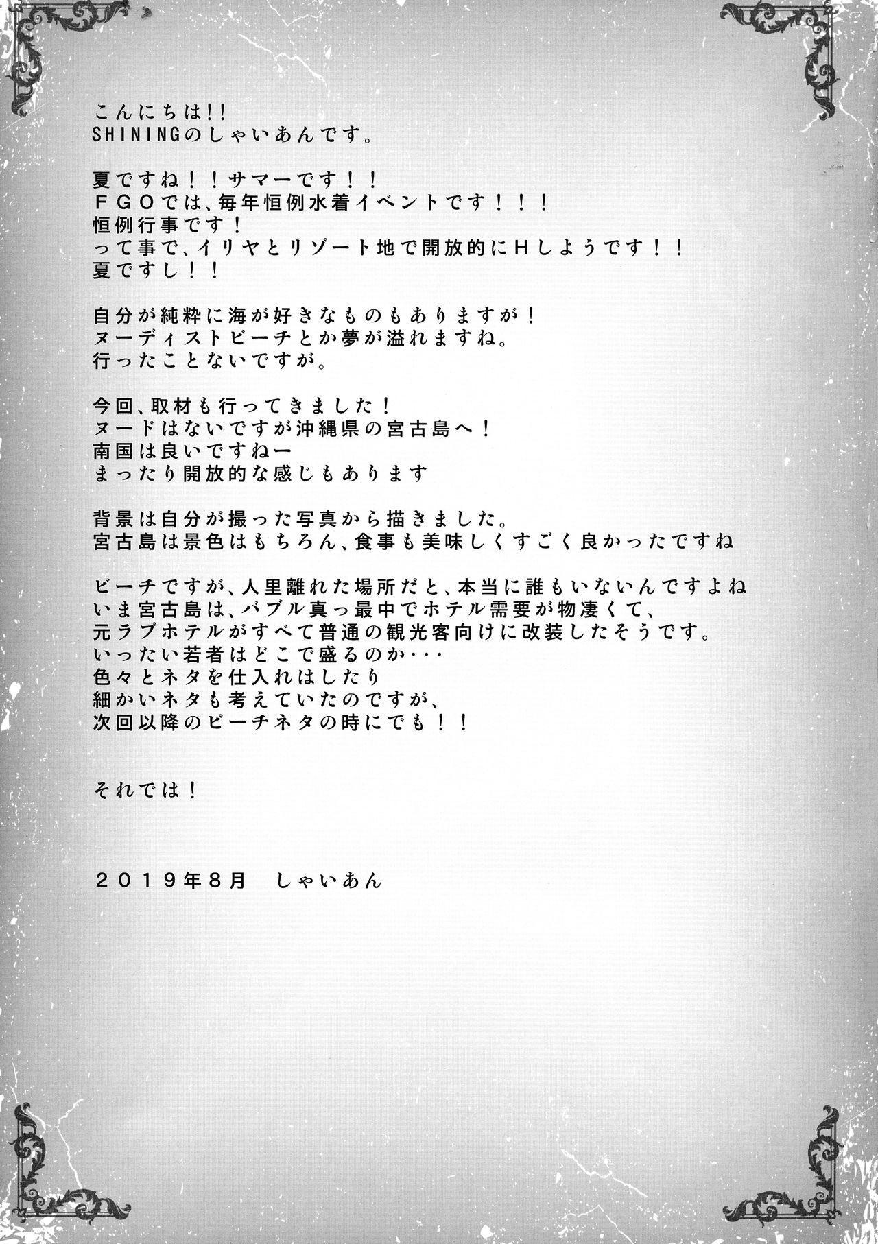 Resort Ecchi de Illya ni Shiboritorareru Hon 20