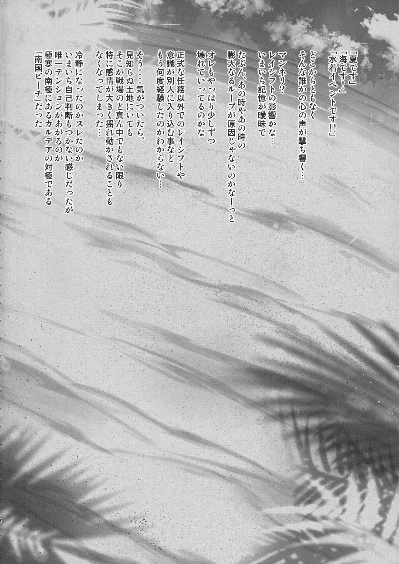 Resort Ecchi de Illya ni Shiboritorareru Hon 3