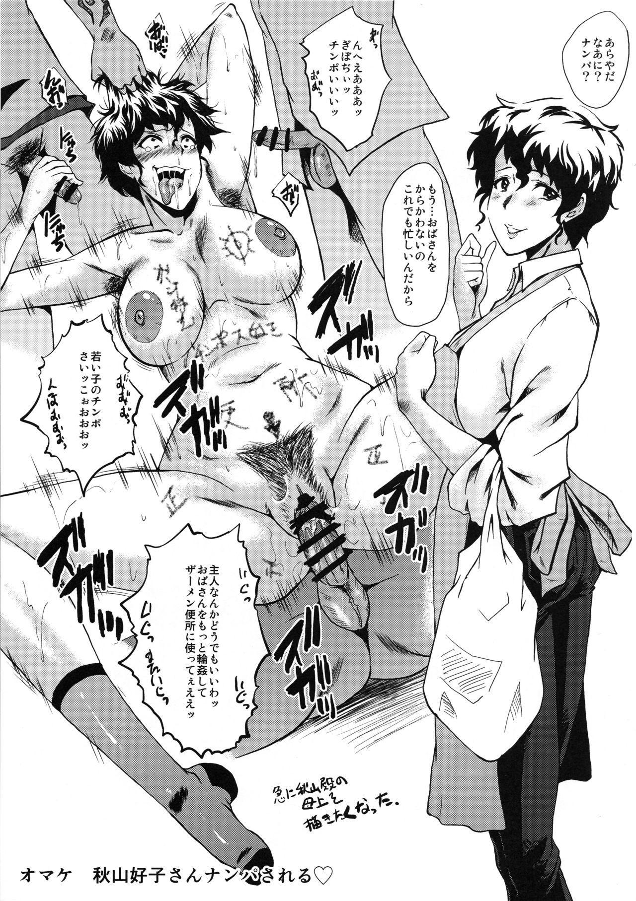 Urabambi Vol. 59 Ichii wa Seiteki ni Ijimeraretai 13
