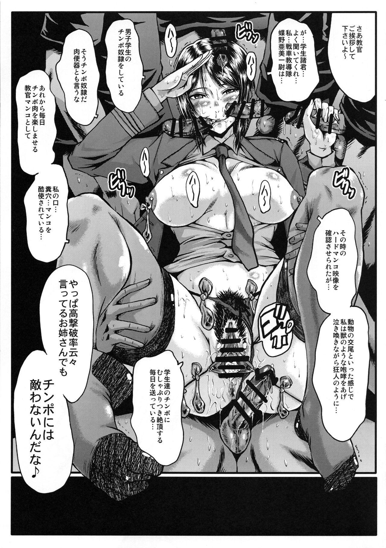 Urabambi Vol. 59 Ichii wa Seiteki ni Ijimeraretai 17