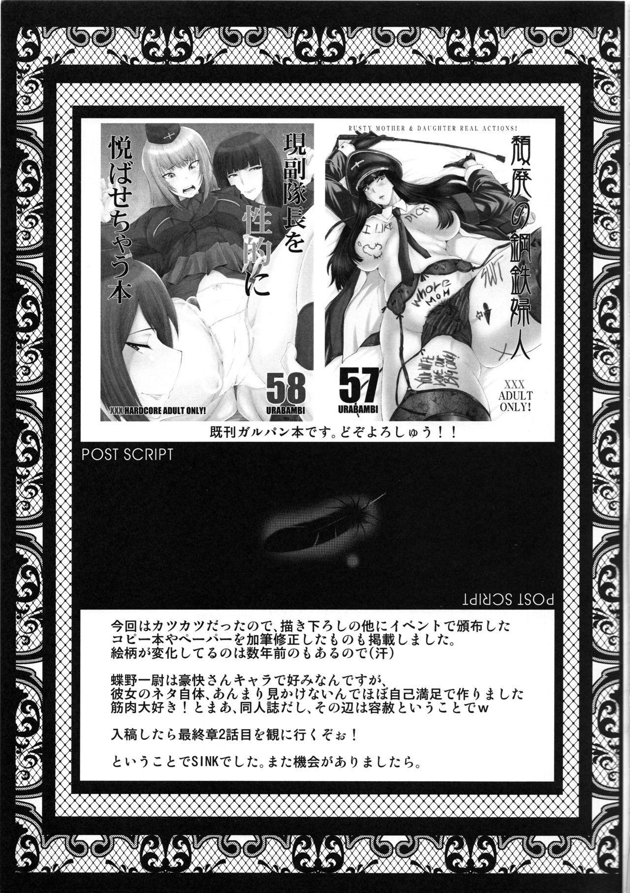 Urabambi Vol. 59 Ichii wa Seiteki ni Ijimeraretai 23