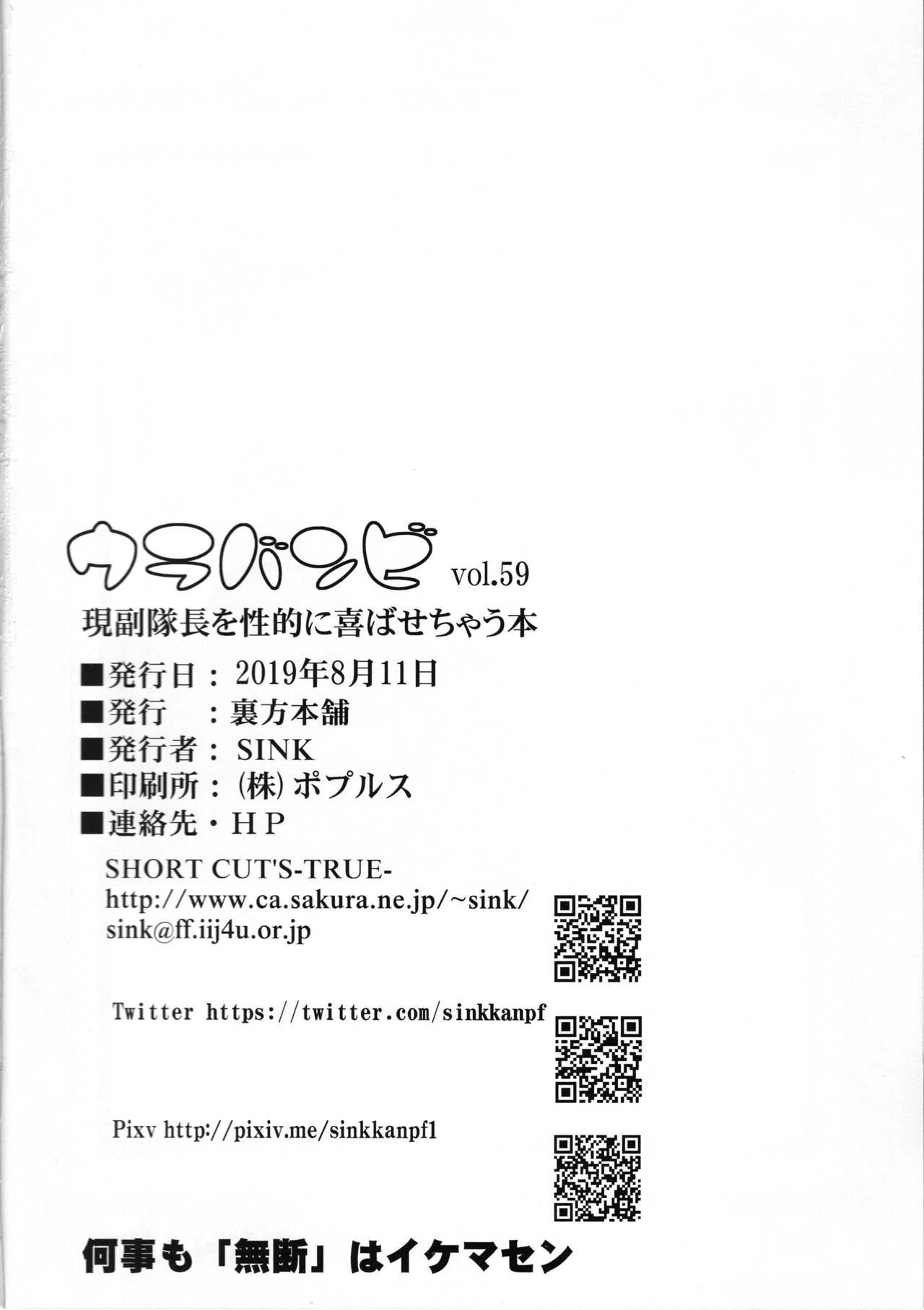 Urabambi Vol. 59 Ichii wa Seiteki ni Ijimeraretai 24