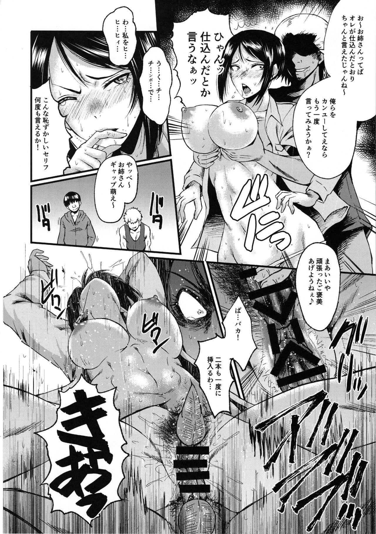 Urabambi Vol. 59 Ichii wa Seiteki ni Ijimeraretai 6