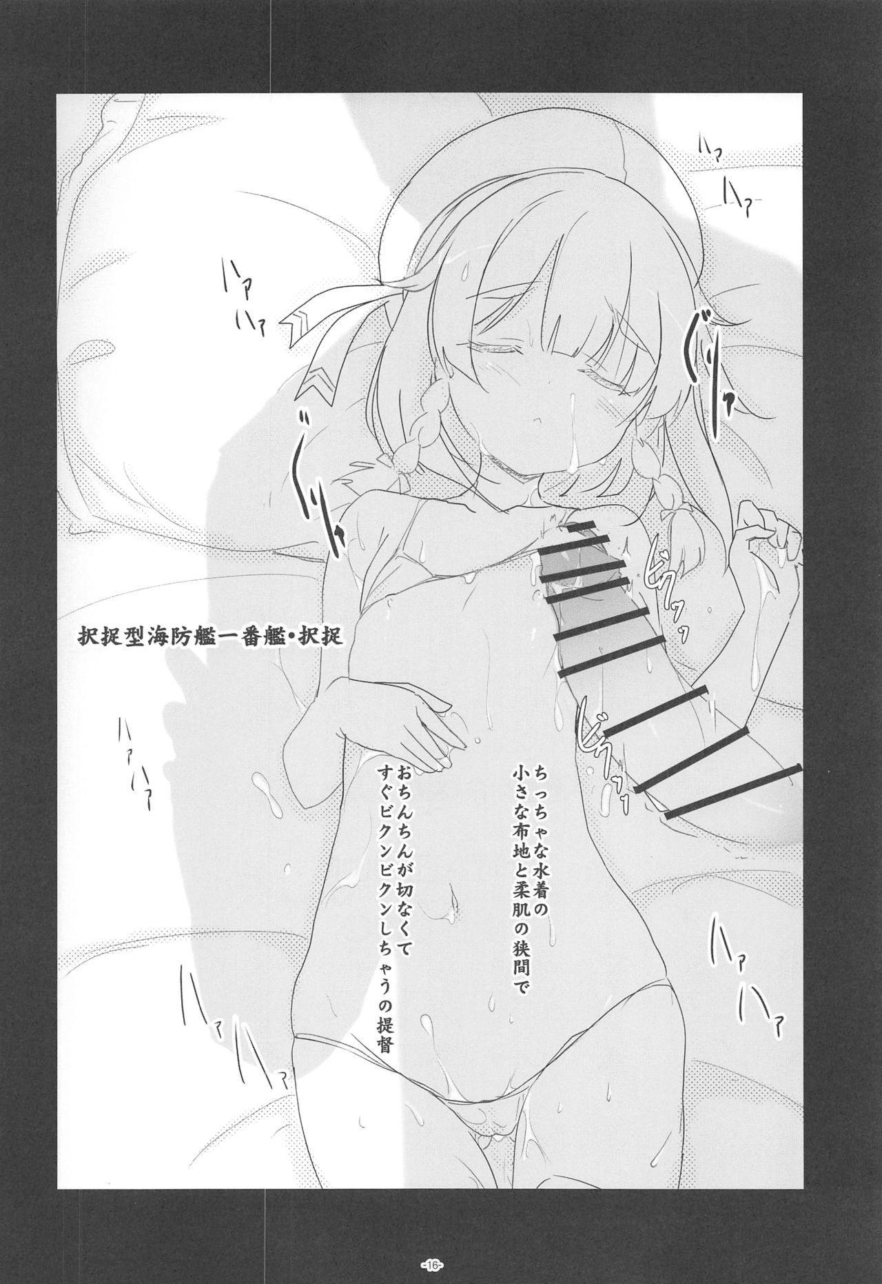 Korokoro-Manman II Korokoro:P Soushuuhen II 14
