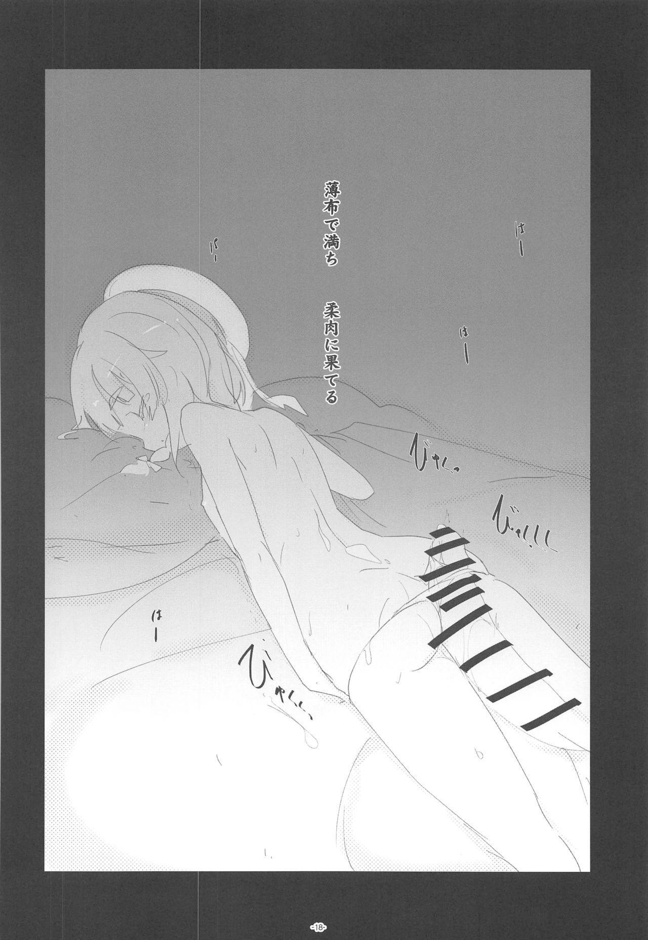 Korokoro-Manman II Korokoro:P Soushuuhen II 16