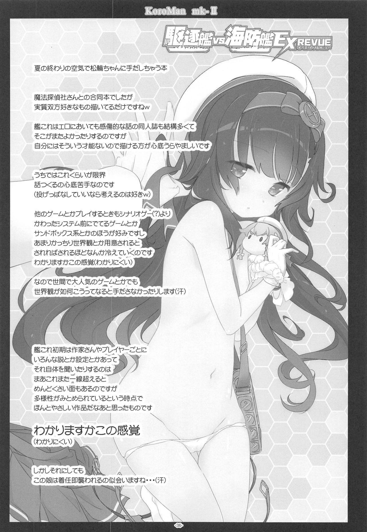Korokoro-Manman II Korokoro:P Soushuuhen II 34