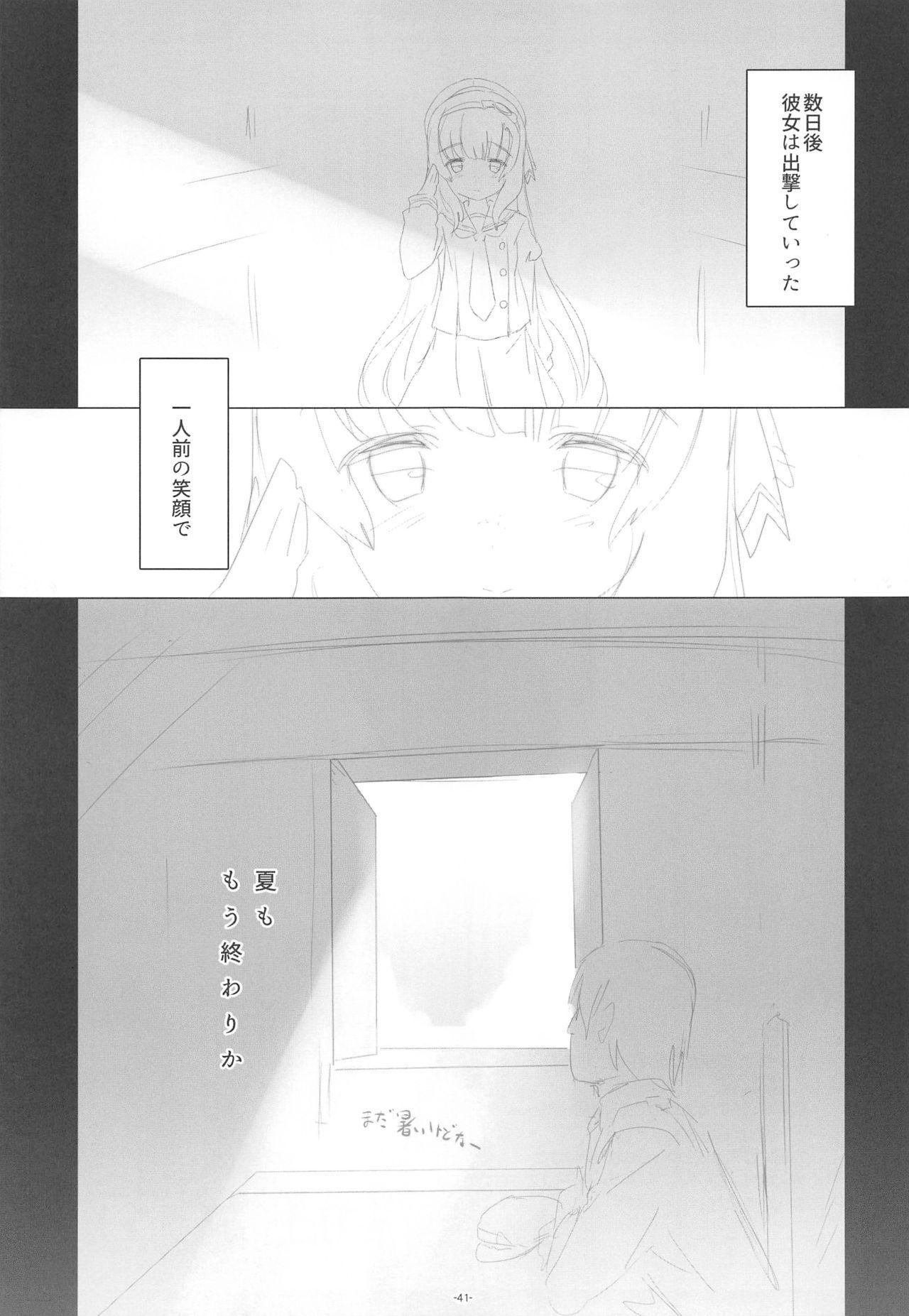 Korokoro-Manman II Korokoro:P Soushuuhen II 39