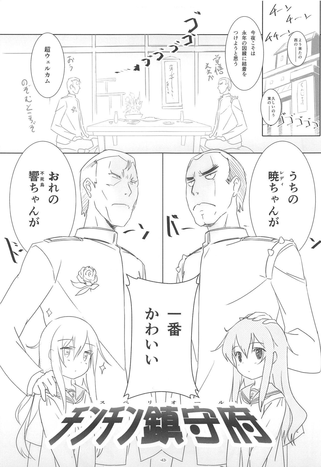 Korokoro-Manman II Korokoro:P Soushuuhen II 41