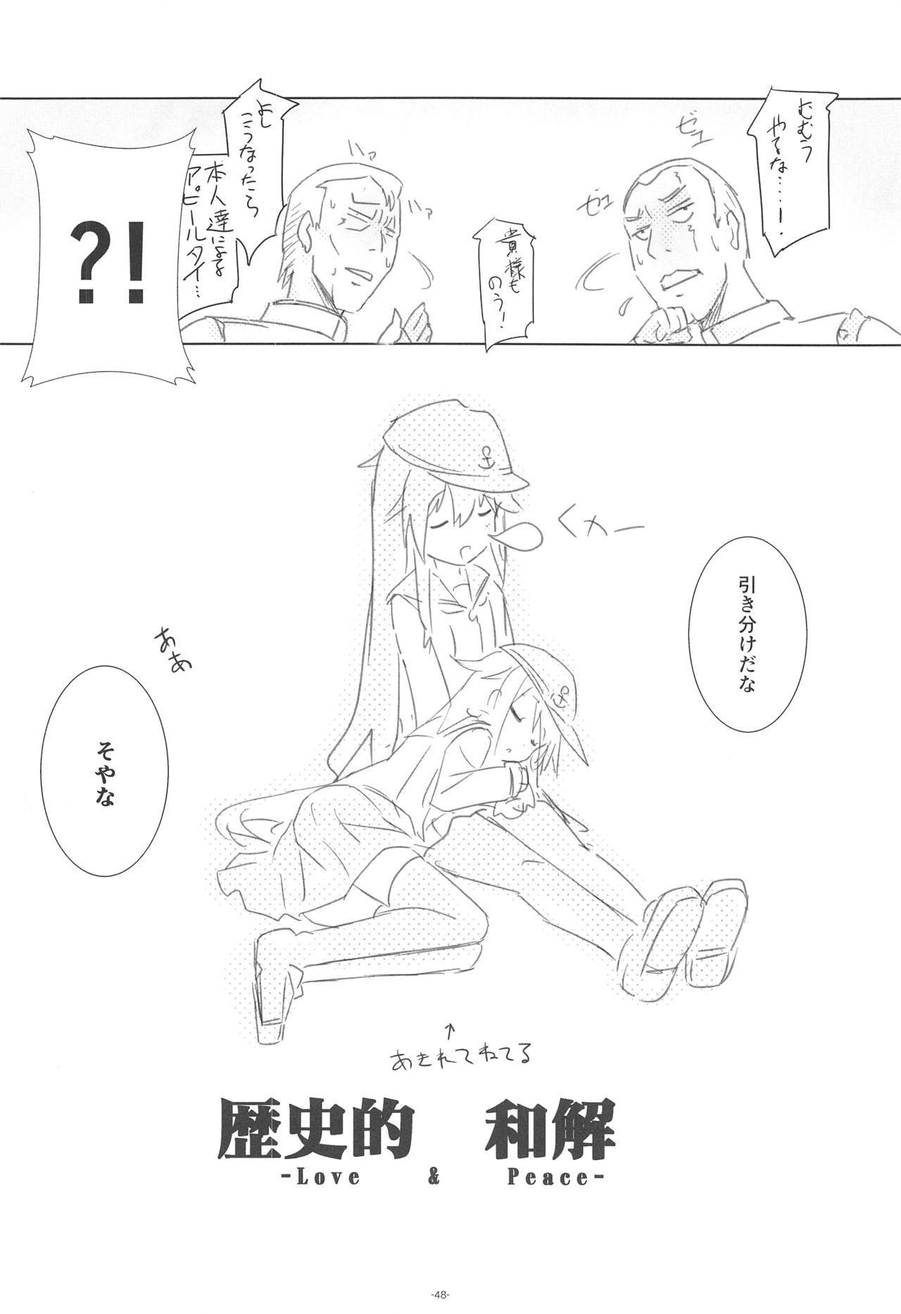 Korokoro-Manman II Korokoro:P Soushuuhen II 46