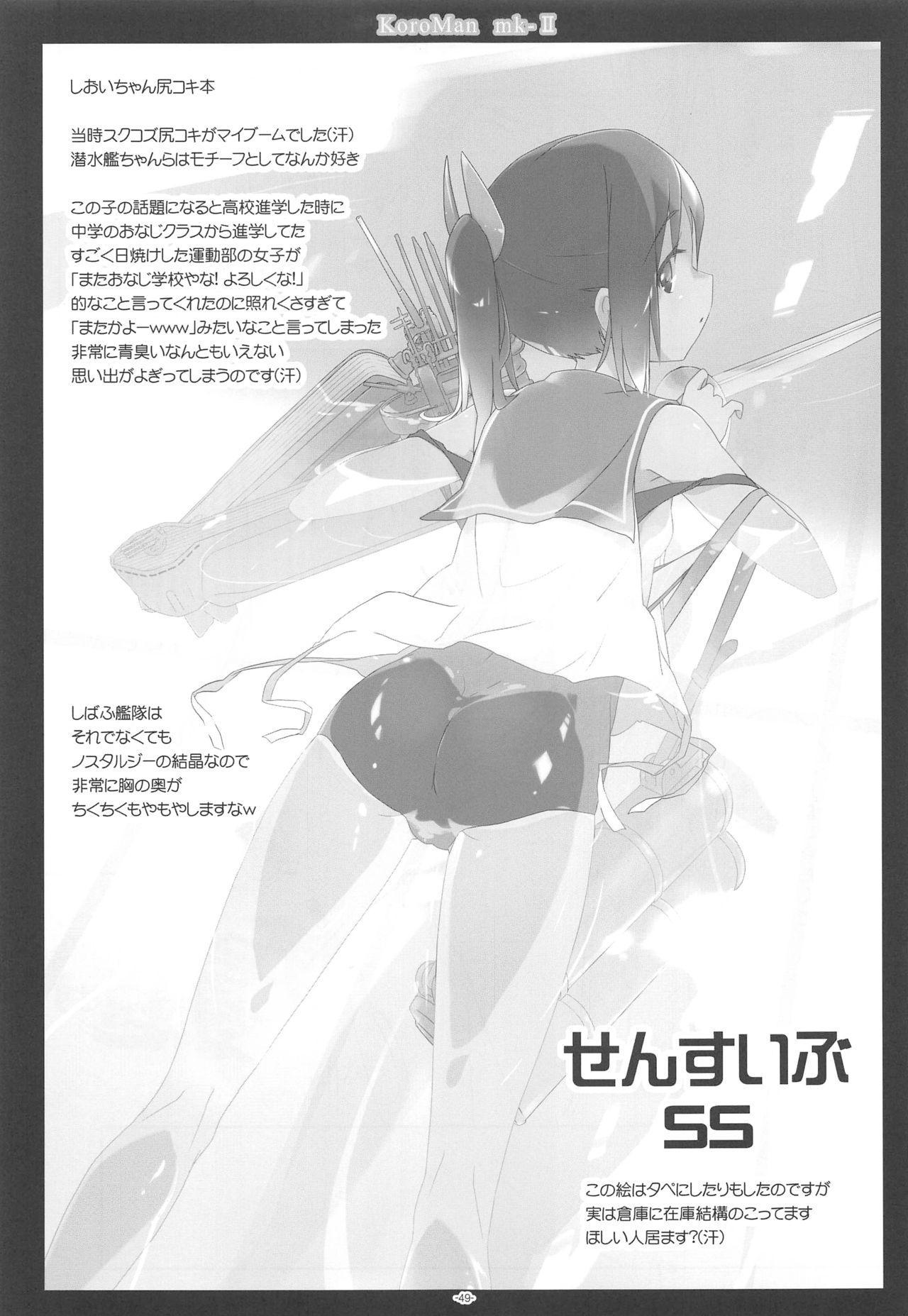 Korokoro-Manman II Korokoro:P Soushuuhen II 47