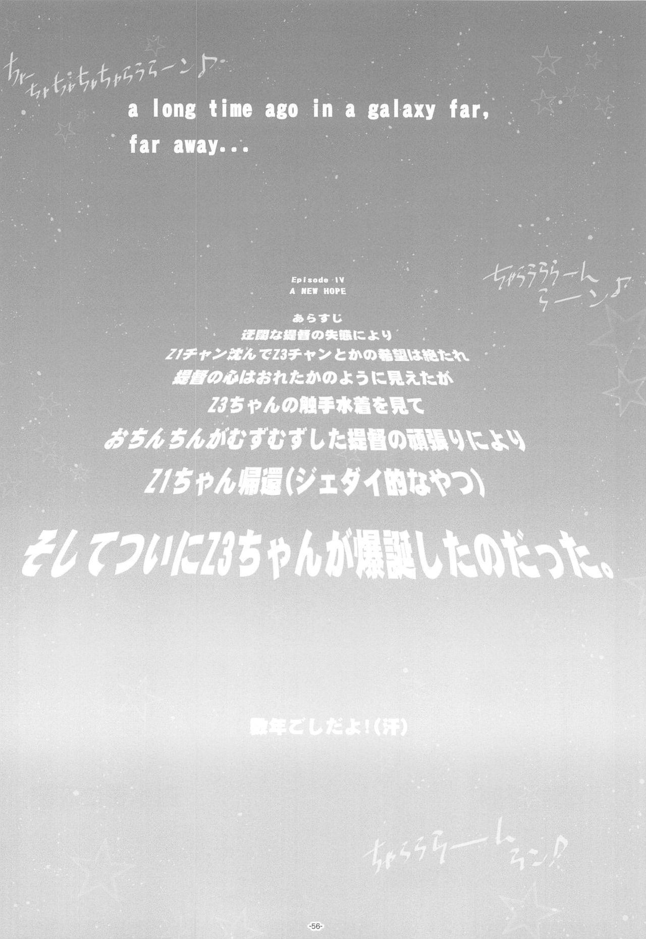 Korokoro-Manman II Korokoro:P Soushuuhen II 54