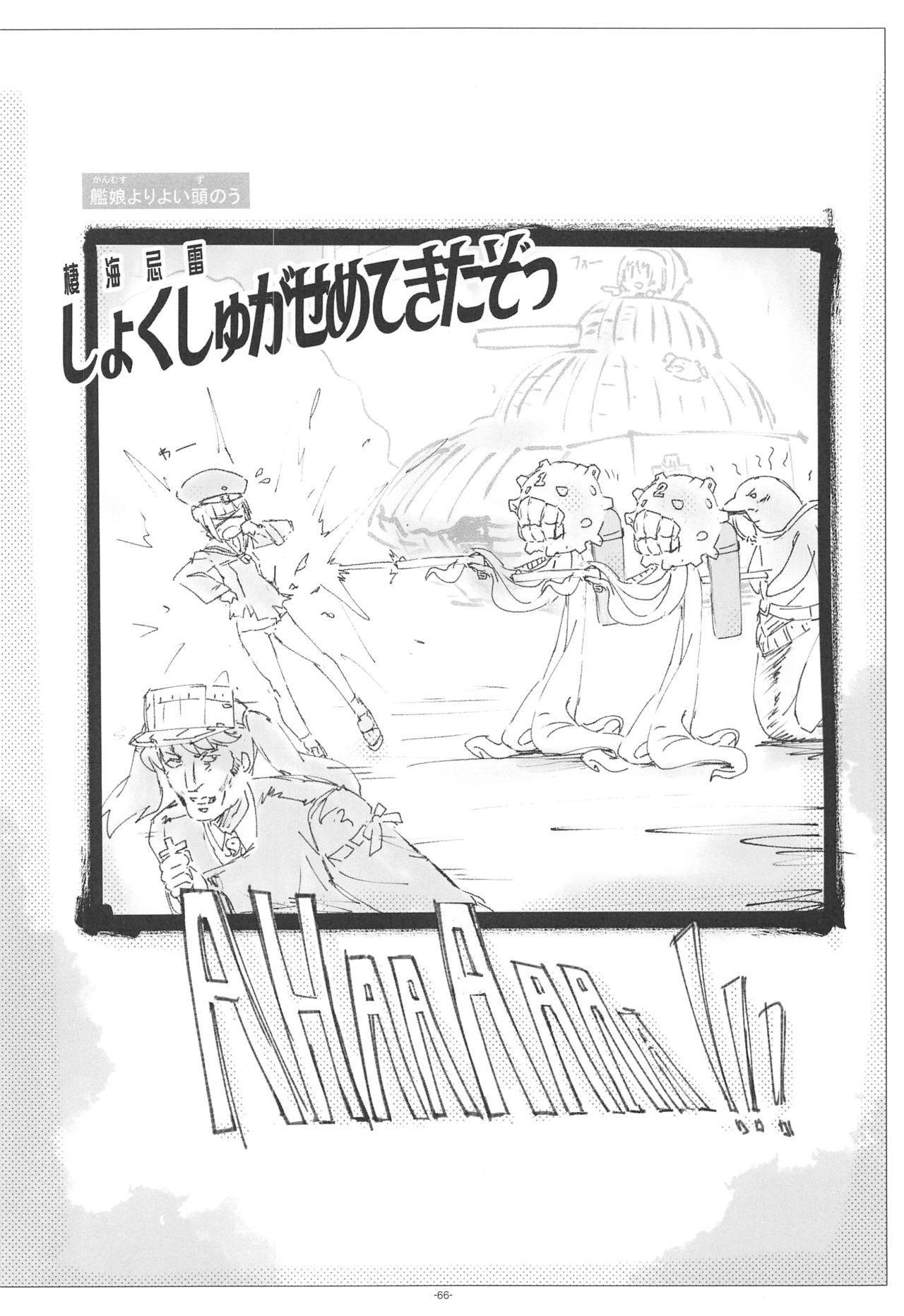 Korokoro-Manman II Korokoro:P Soushuuhen II 64