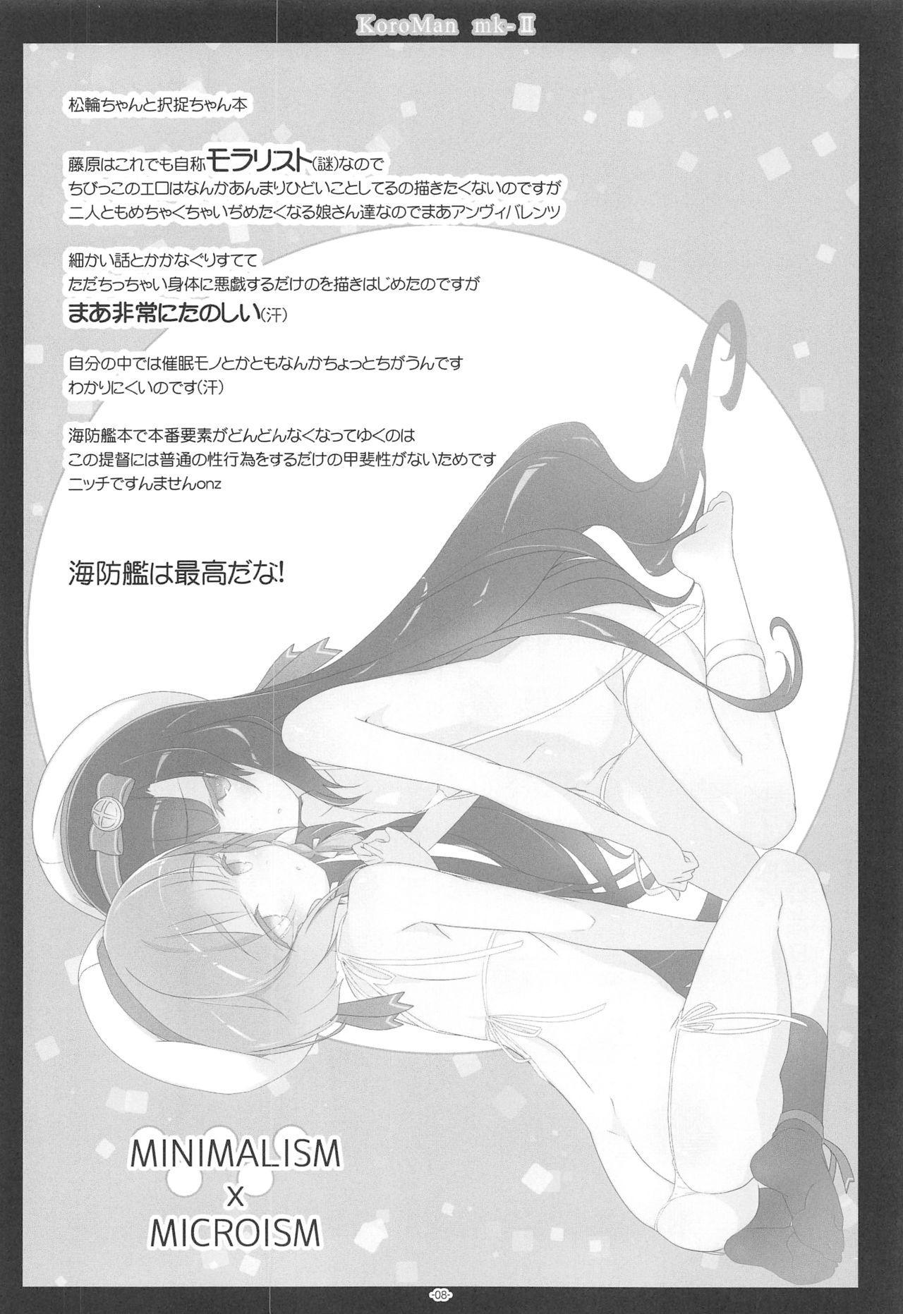 Korokoro-Manman II Korokoro:P Soushuuhen II 6