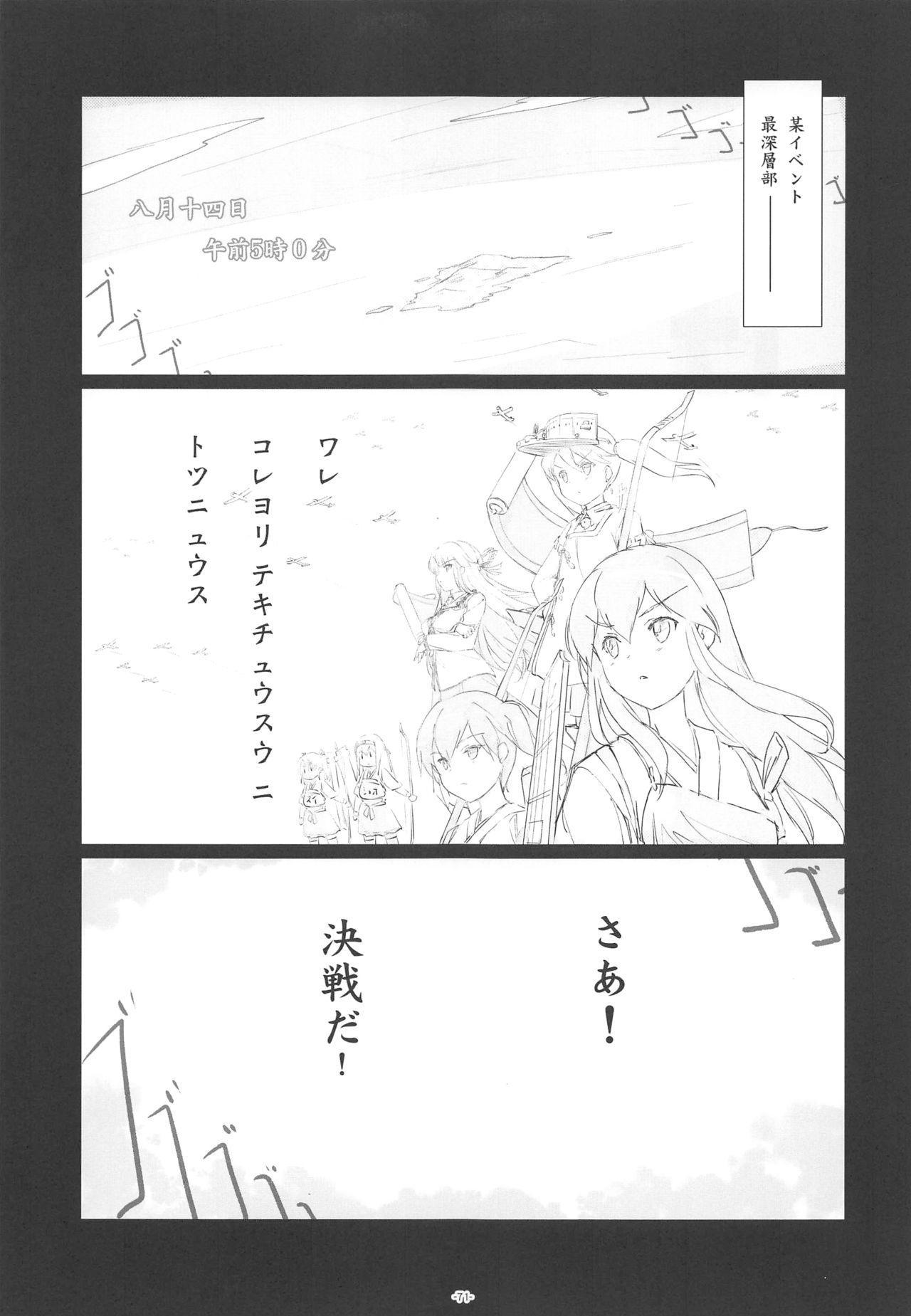 Korokoro-Manman II Korokoro:P Soushuuhen II 69