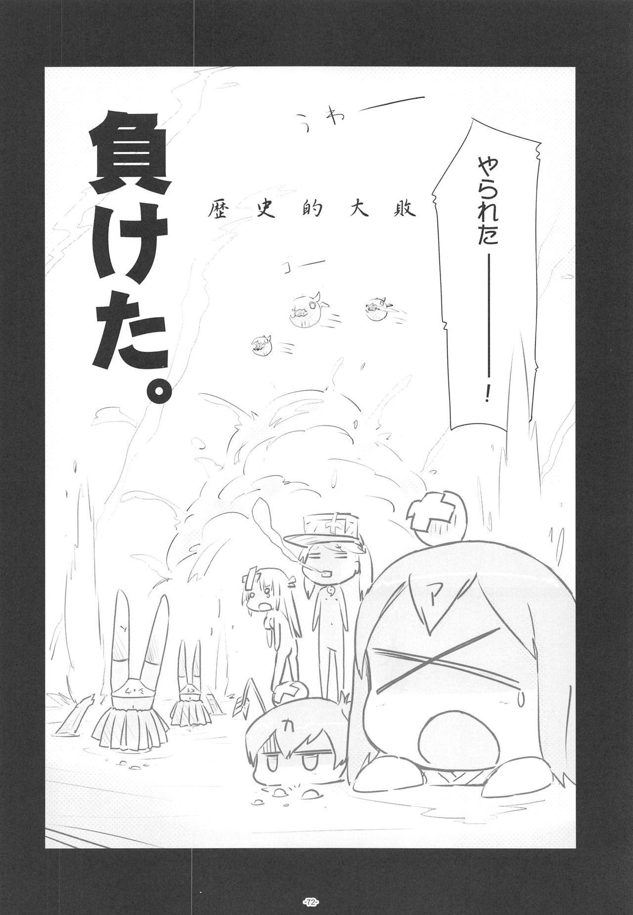Korokoro-Manman II Korokoro:P Soushuuhen II 70