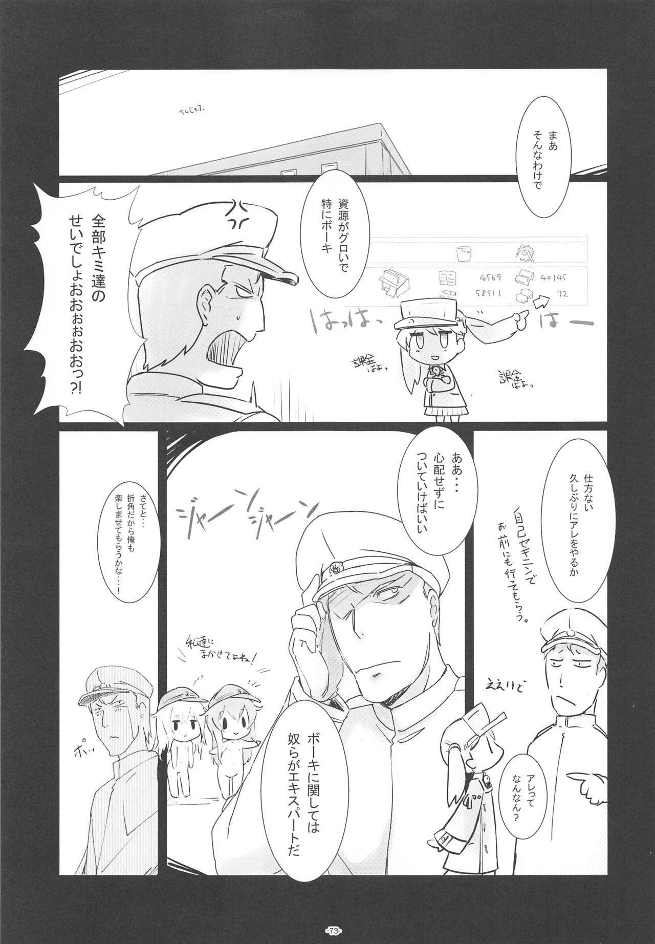 Korokoro-Manman II Korokoro:P Soushuuhen II 71