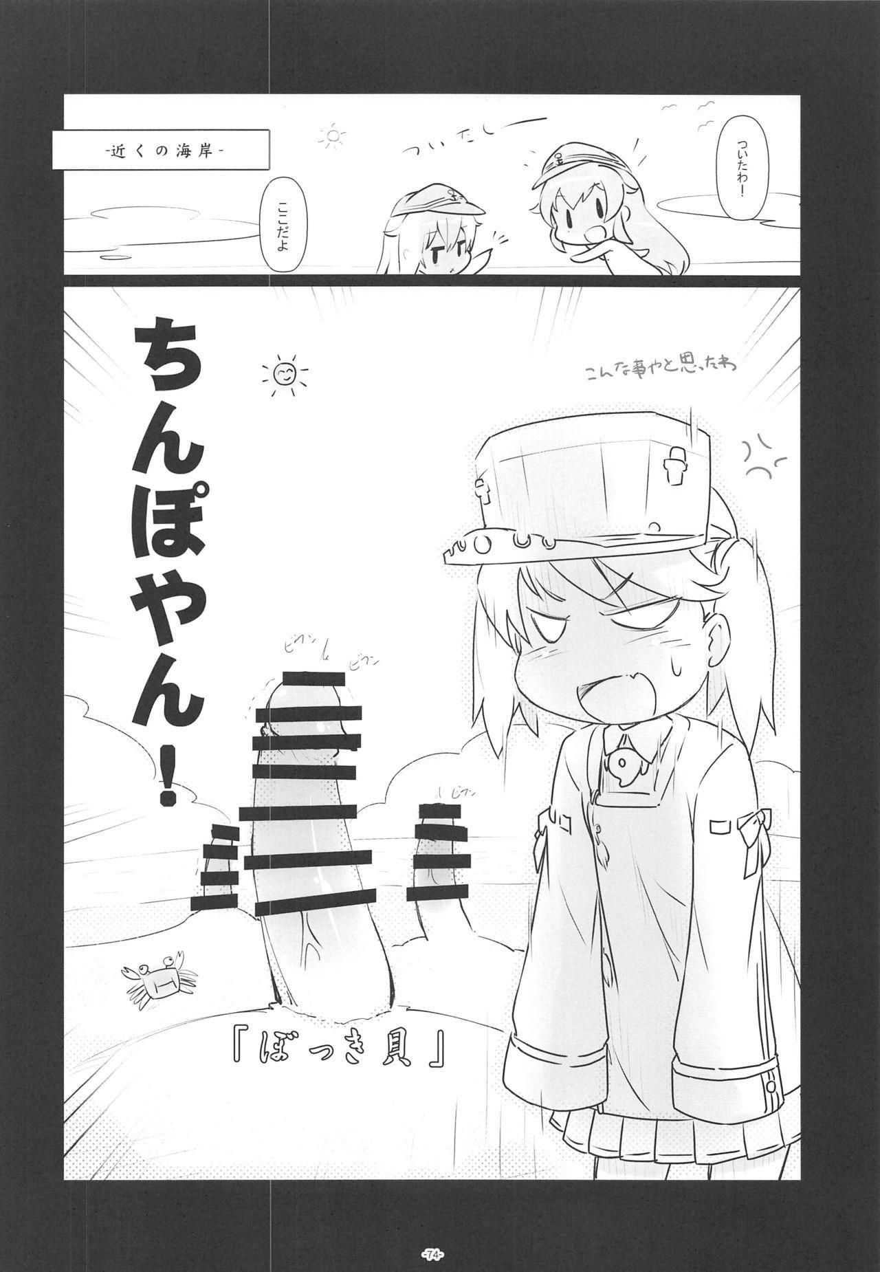 Korokoro-Manman II Korokoro:P Soushuuhen II 72