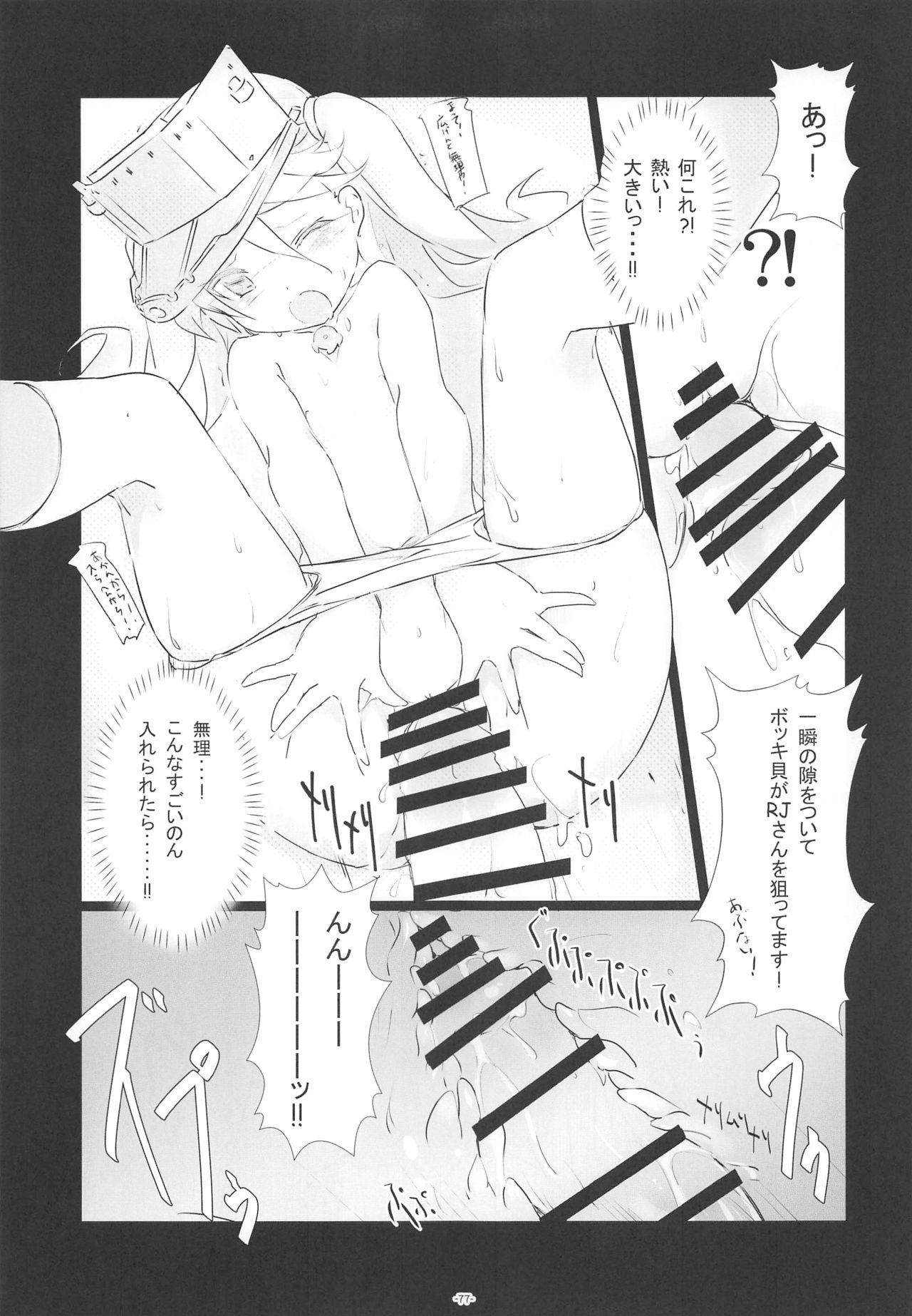 Korokoro-Manman II Korokoro:P Soushuuhen II 75