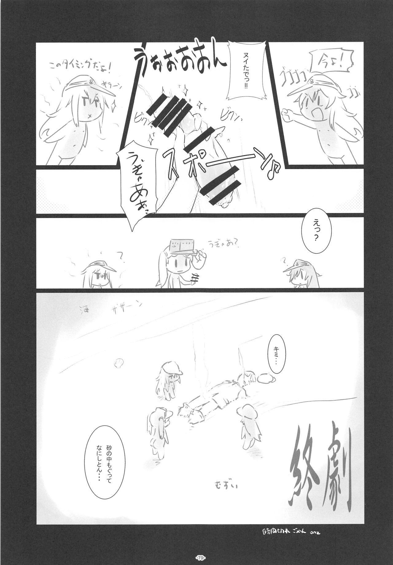 Korokoro-Manman II Korokoro:P Soushuuhen II 77