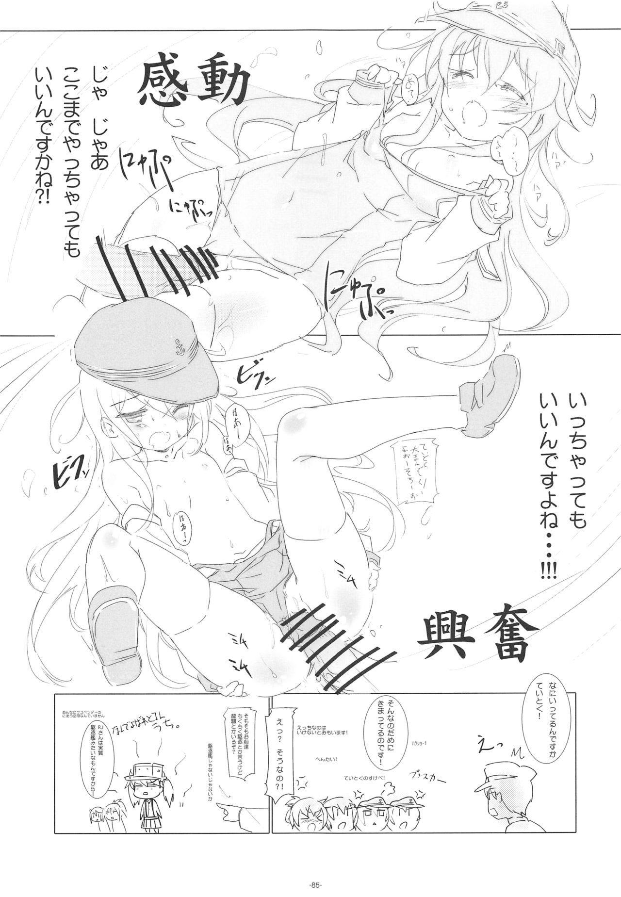 Korokoro-Manman II Korokoro:P Soushuuhen II 83
