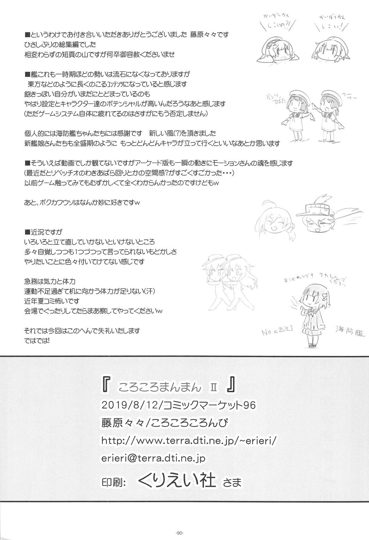Korokoro-Manman II Korokoro:P Soushuuhen II 88