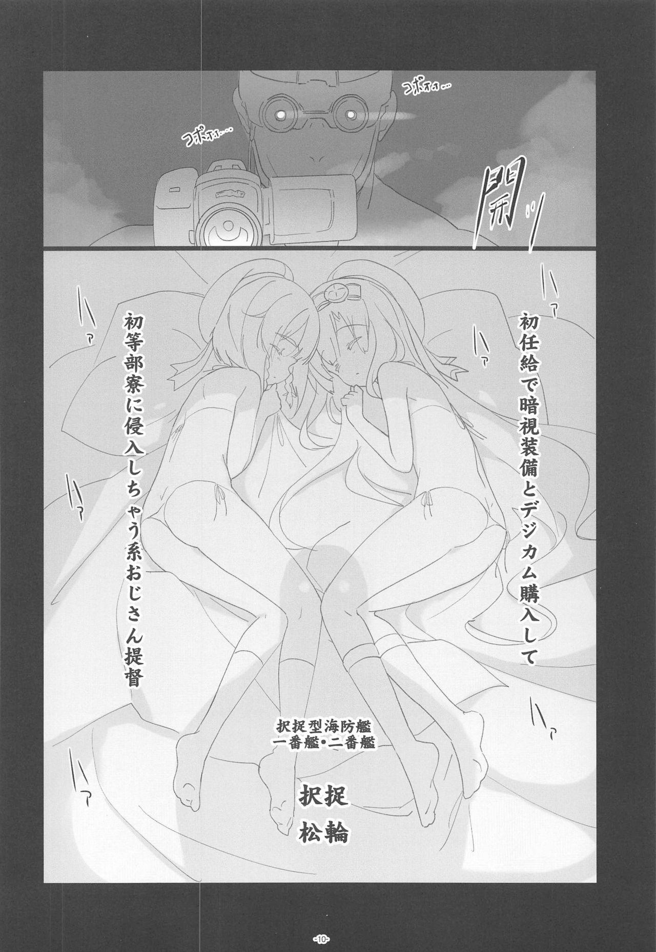 Korokoro-Manman II Korokoro:P Soushuuhen II 8