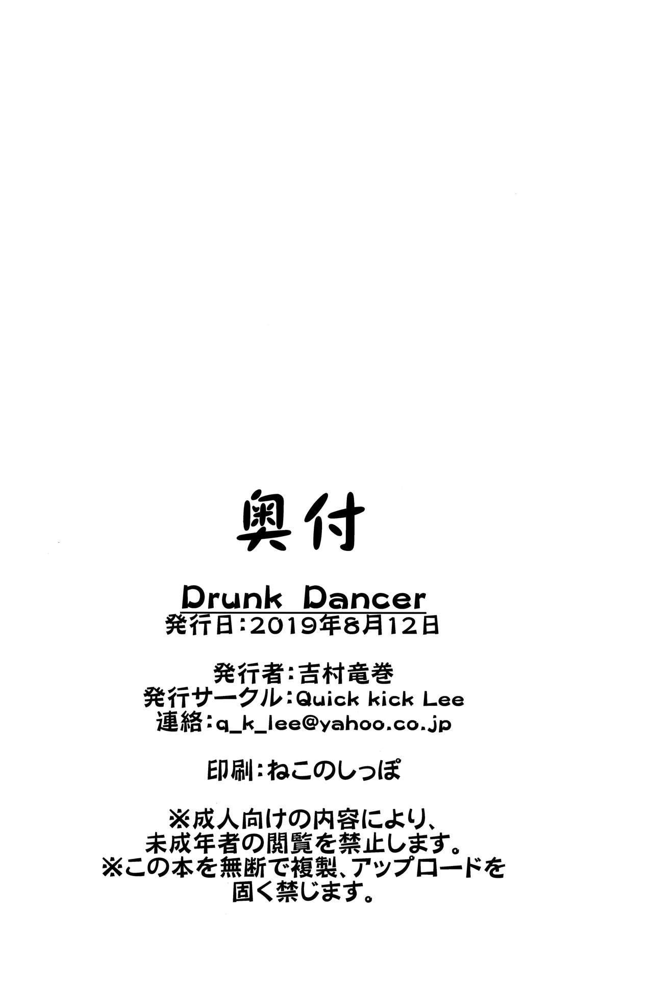 Drunk Dancer 29