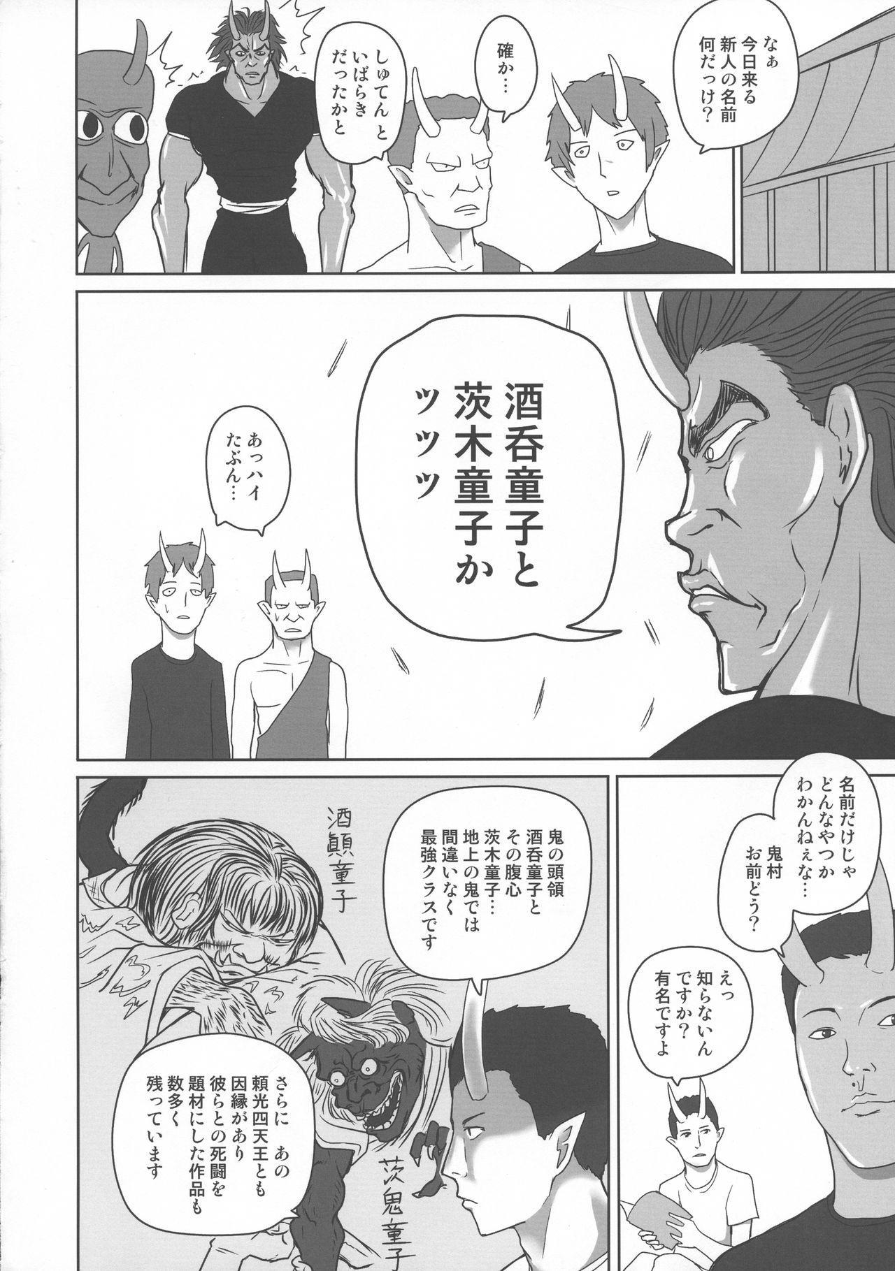 Funnyou Jigoku! 5