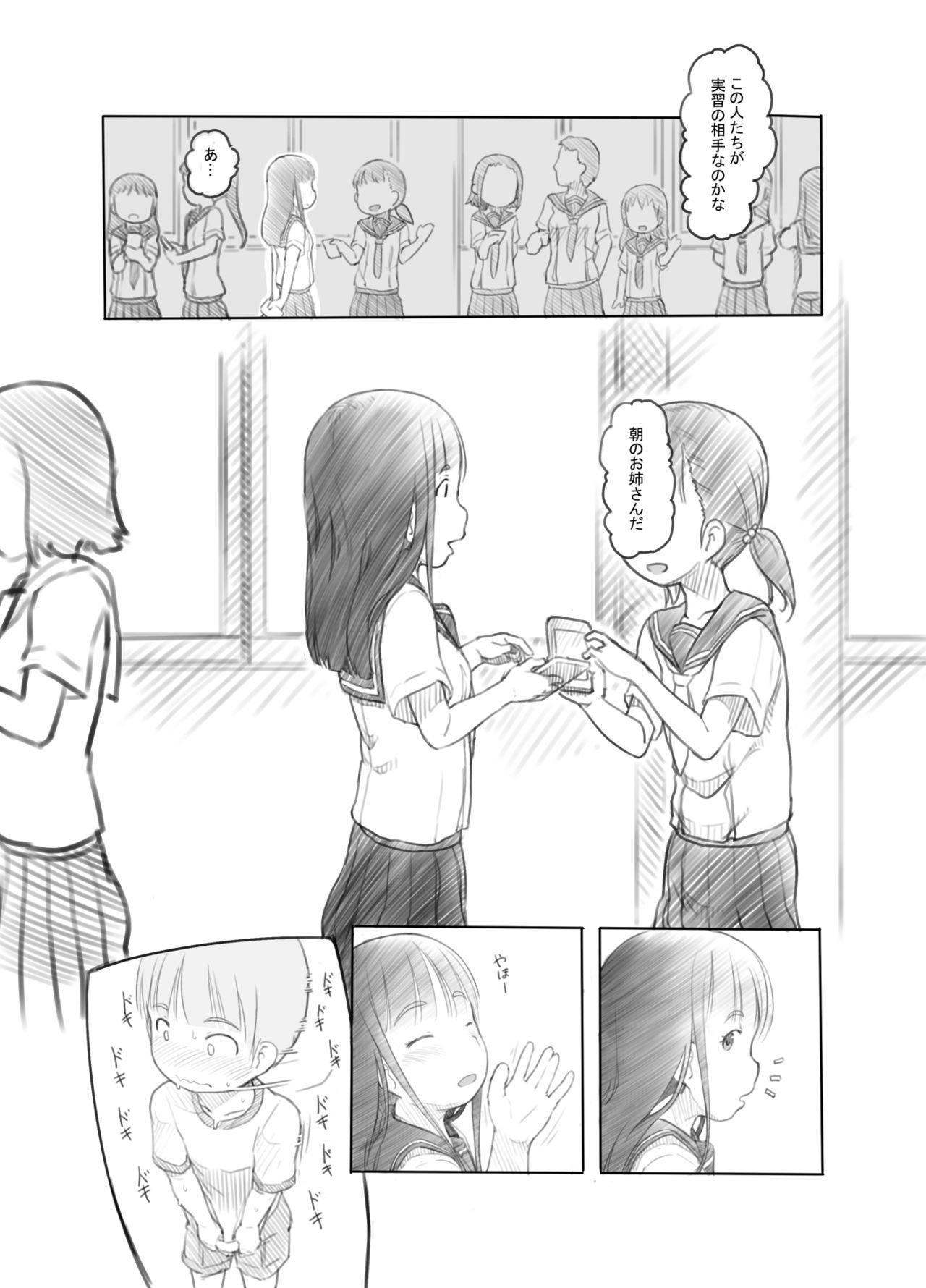 OneShota Sex Jisshuu 9