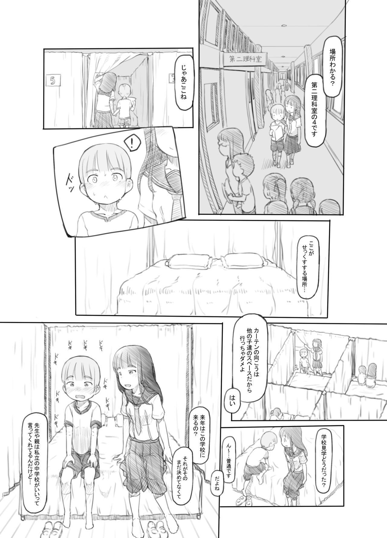 OneShota Sex Jisshuu 11