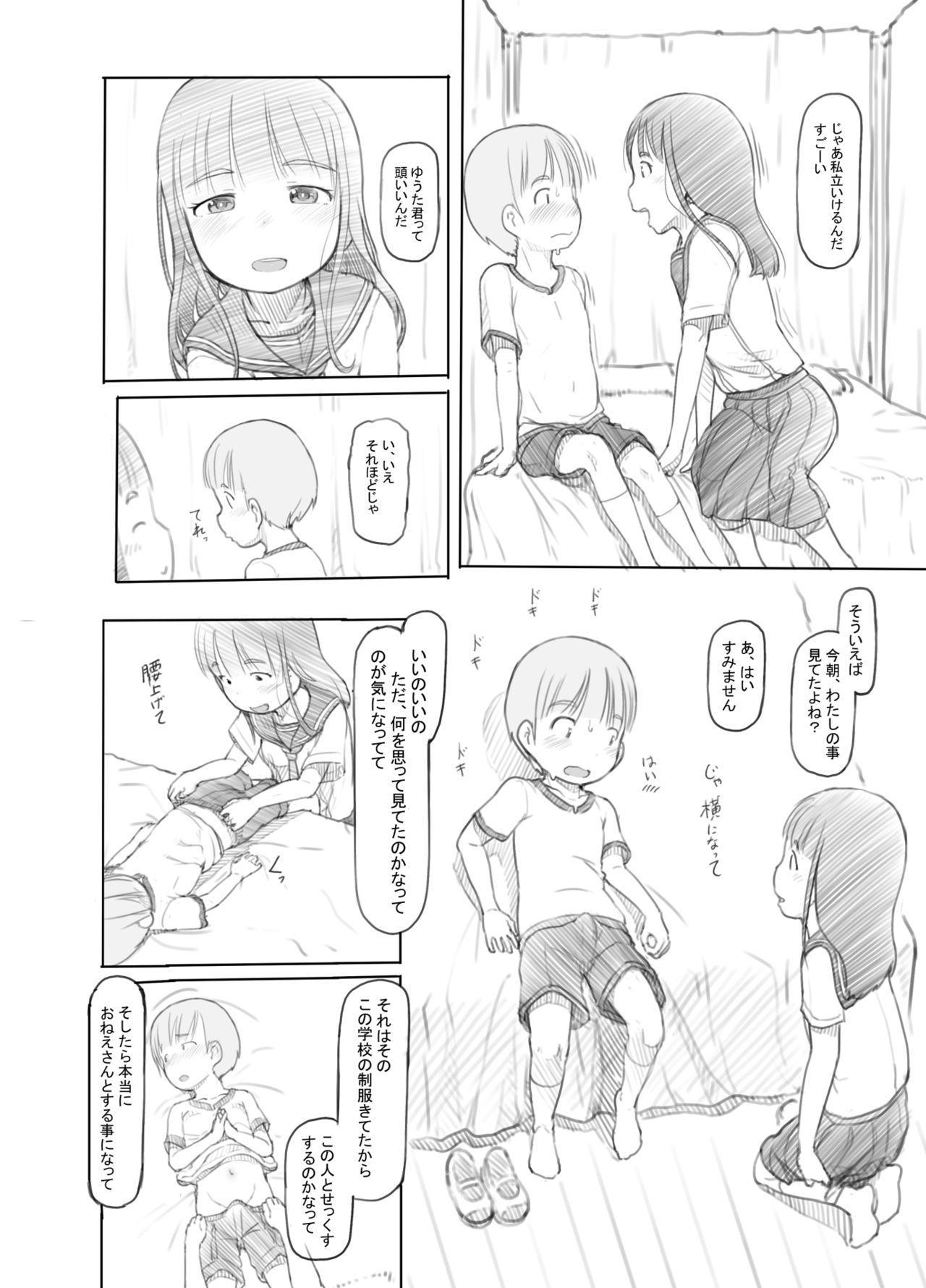 OneShota Sex Jisshuu 12
